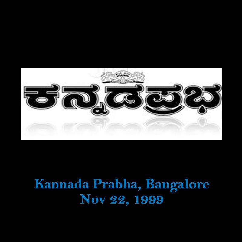 kanprabha